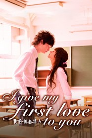 I Give My First Love to You